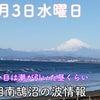 3月3日湘南鵠沼の波情報の画像