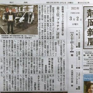 静岡新聞に掲載して頂きました!の画像