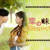 韓国ドラマ「恋の味も知らないくせに」を視聴しました~~の画像
