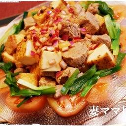 画像 さっぱりおつまみ系「厚揚げと豚フィレ肉の酢醤油和え」♪ の記事より 4つ目