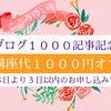 祝☆ブログ1000記事目特典~♡の画像