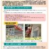 Good Job通信 vol.115 地震対策の画像