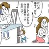 """子どもが大ケガをした…!家族の""""ピンチ""""の時に試される夫婦の「本当の絆」の画像"""