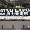 風力発電エキスポ 開催の画像