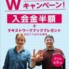 ★3月の入会キャンペーン★の画像