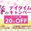 ★春のデイタイムキャンペーン★の画像