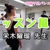 栄木耀瑠先生のクラスのレッスン風景動画の画像