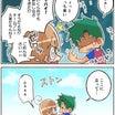 [4コマ]☆邪魔だから☆