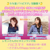 【3/5(金)ハピスマ!!】MBA女社長/TVプロデューサーと飲みます☆の画像