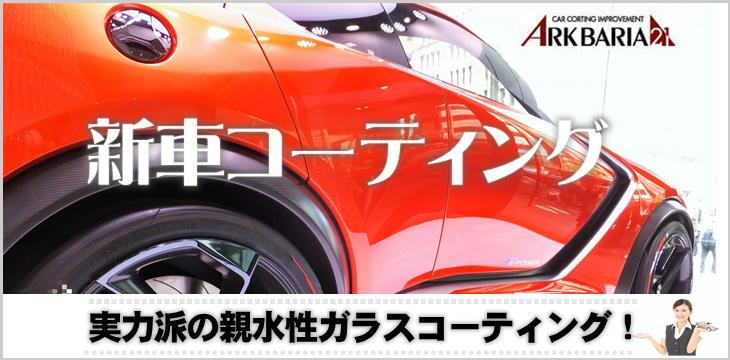 新車のガラスコーティング施工