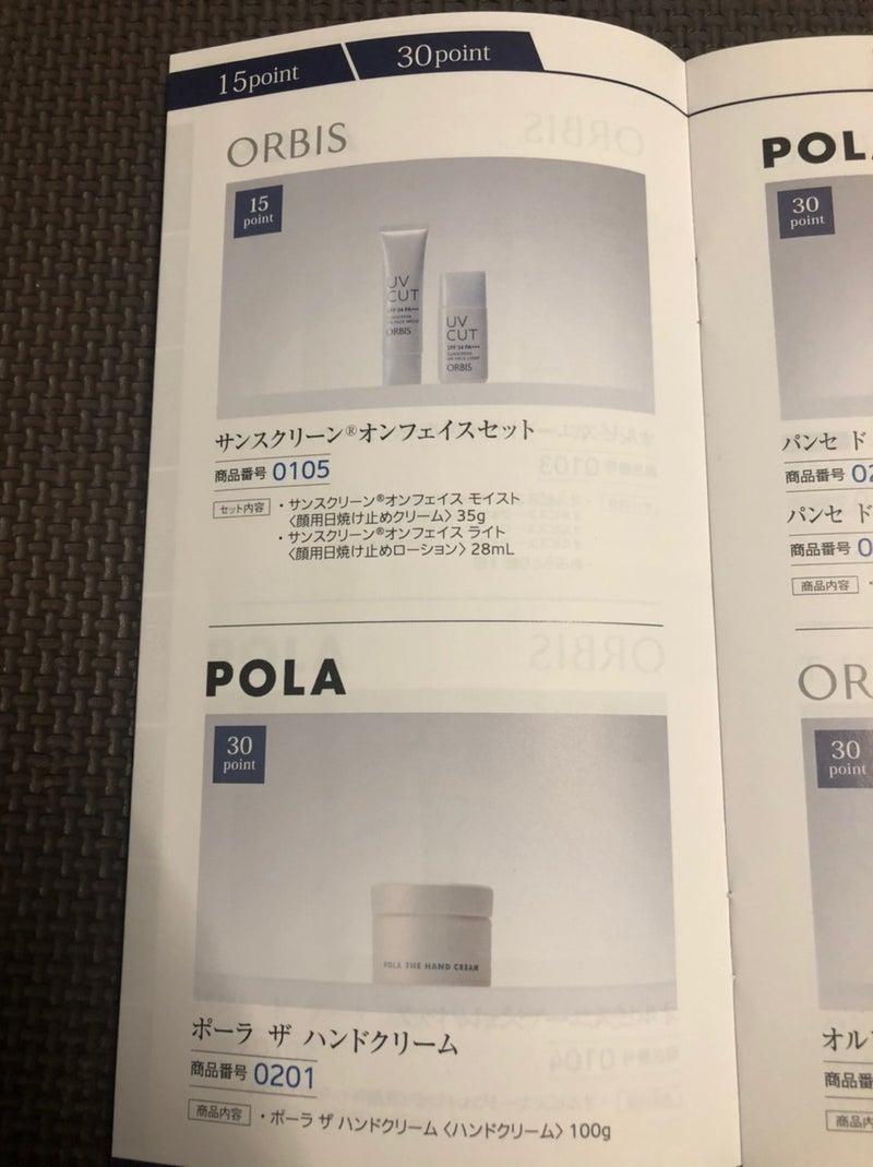 優待 オルビス 株主 ポーラ・オルビスHD、2019年12月期の株主優待を発表 !