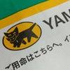 恥ずかしながら、ヤマト運輸さんの「クロネコマーク」ずっと勘違いしてました…の画像