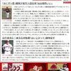 3/4【楽天イーグルス】ニュース 横尾俊建、入団会見の画像