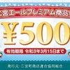 二宮町エール商品券 のお知らせの画像