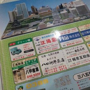 1989年版のゼンリン住宅地図が届いた♪の画像