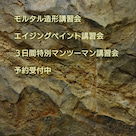 【募集中】4月開催モルタル造形講習会のお知らせ☆の記事より