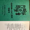 「社会鍼灸学COVID-19と鍼灸」特集号の画像