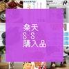 [楽天]楽天スーパーセール2021年3月購入品①*の画像