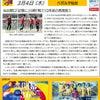 3/4【ベガルタ仙台】ニュース 関口、10年前の再現狙うの画像