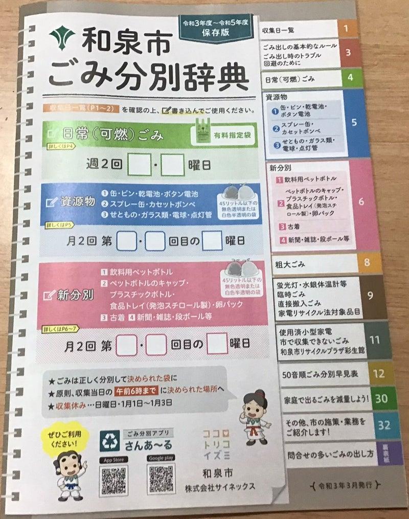 ゴミ カレンダー 市 草津 令和2年10月からのごみカレンダー(野路町の地区名を一部変更しました)|草津市