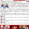 3/5【楽天イーグルス】ニュース 楽天扇の要の画像