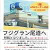 【重要】【ゆめタウン松永店 移転のお知らせ】の画像
