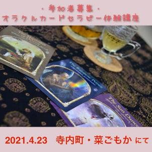 4月23日(金)はオラクルカードdeセルフセラピー講座♪の画像