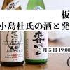 板倉酒造 小島杜氏の酒と発酵のお話会の画像
