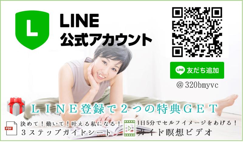 LINE公式&特典案内