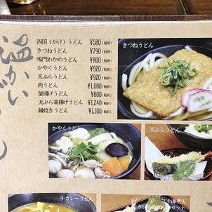 四國うどん パンジョ店のメニュー(堺市南区)の画像
