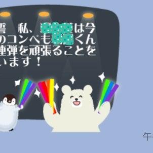宣誓~!!の画像