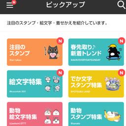 画像 【お知らせ】LINESTORE ピックアップバナーに掲載されました! の記事より 2つ目