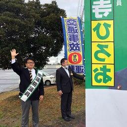 画像 小寺ひろお衆議院議員と日野町役場前で辻立ちをしました の記事より 3つ目