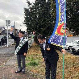 画像 小寺ひろお衆議院議員と日野町役場前で辻立ちをしました の記事より 2つ目