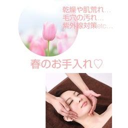 画像 春のお手入れしませんか♡ の記事より 1つ目