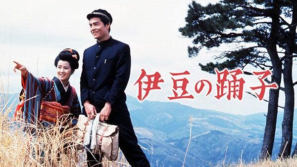 映画 伊豆 の 踊子 伊豆の踊子(1963) :