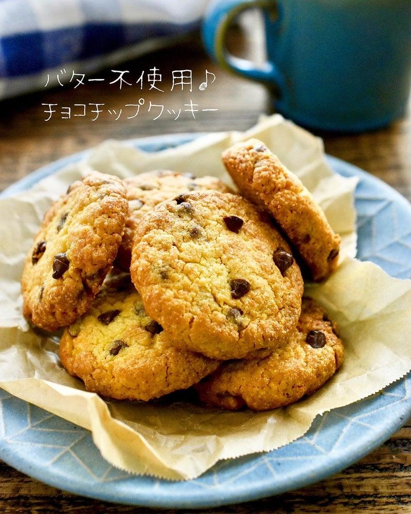 なし クッキー 簡単 バター ホットケーキミックスでクッキーをバターなしで!材料3つで簡単に