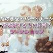 10月30日(土)あなたの恋愛・パートナーシップを邪魔するものは何?ws開催します!!