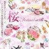 残り少なし桜フェス6参加ポストカード!の画像