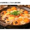 みかん鍋を体験「山口県周防大島」の郷土料理