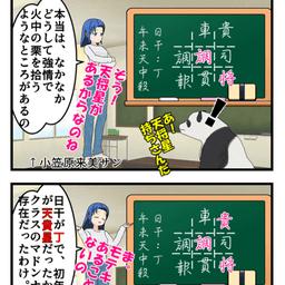 画像 君と世界が終わる日に~小笠原来美さんが案外タフな理由を算命学四コマ漫画にしてみた の記事より 1つ目