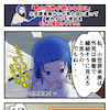 君と世界が終わる日に~小笠原来美さんが案外タフな理由を算命学四コマ漫画にしてみたの画像