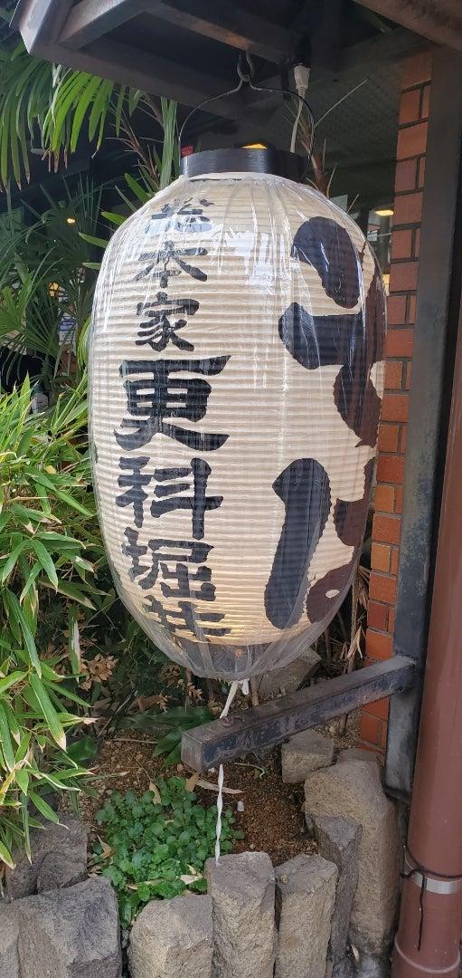 エミココお出かけ⭐︎父の23回忌法要&大好きだった麻布更科へ。。