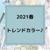 2021春 トレンドカラー♪の画像