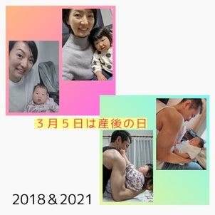 ★3月5日は産後の日★の画像