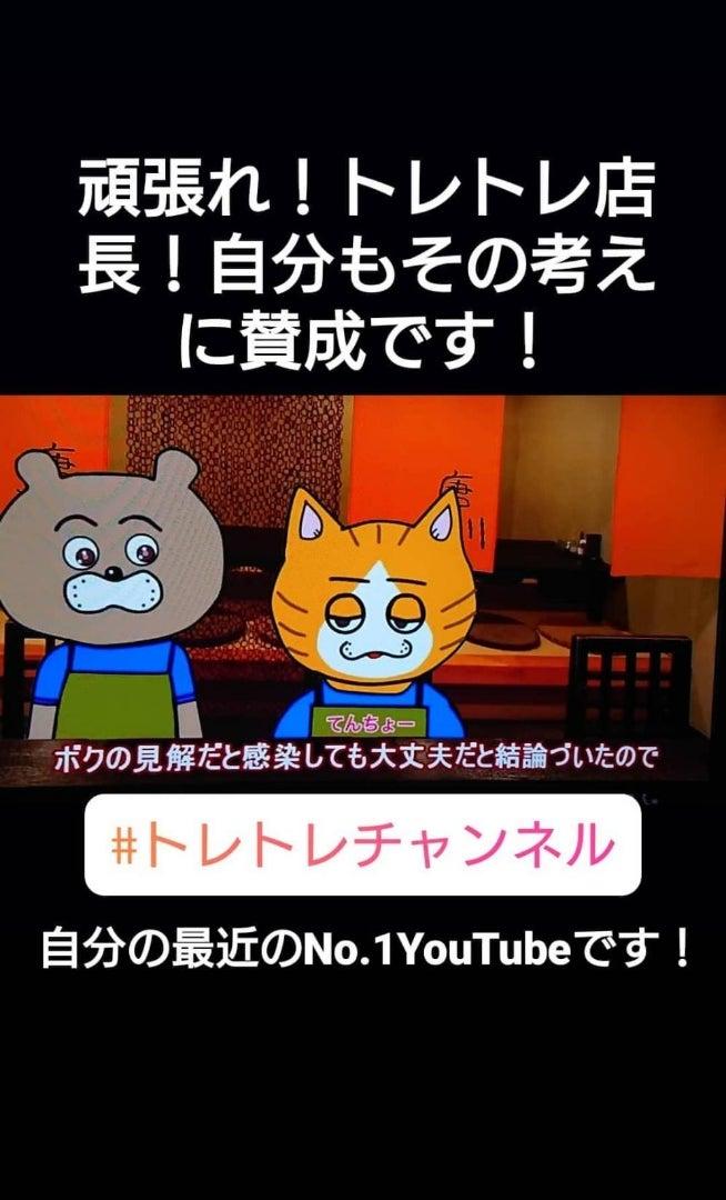 チャンネル トレトレ 大人が見るべきアニメーション動画トレトレチャンネル