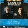 2021年 音楽の旅(札幌交響楽団 第635回定期演奏会)の画像