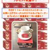 ロータスオリジナルカップ&ソーサープレゼント中!の画像