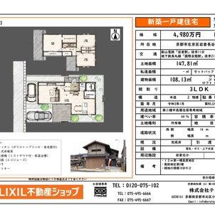 新築 価格変更!の画像