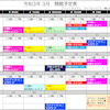 ☆令和3年3月スケジュール予定表☆(2)の画像